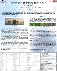 제49회 한국분류학회 포스터 발표