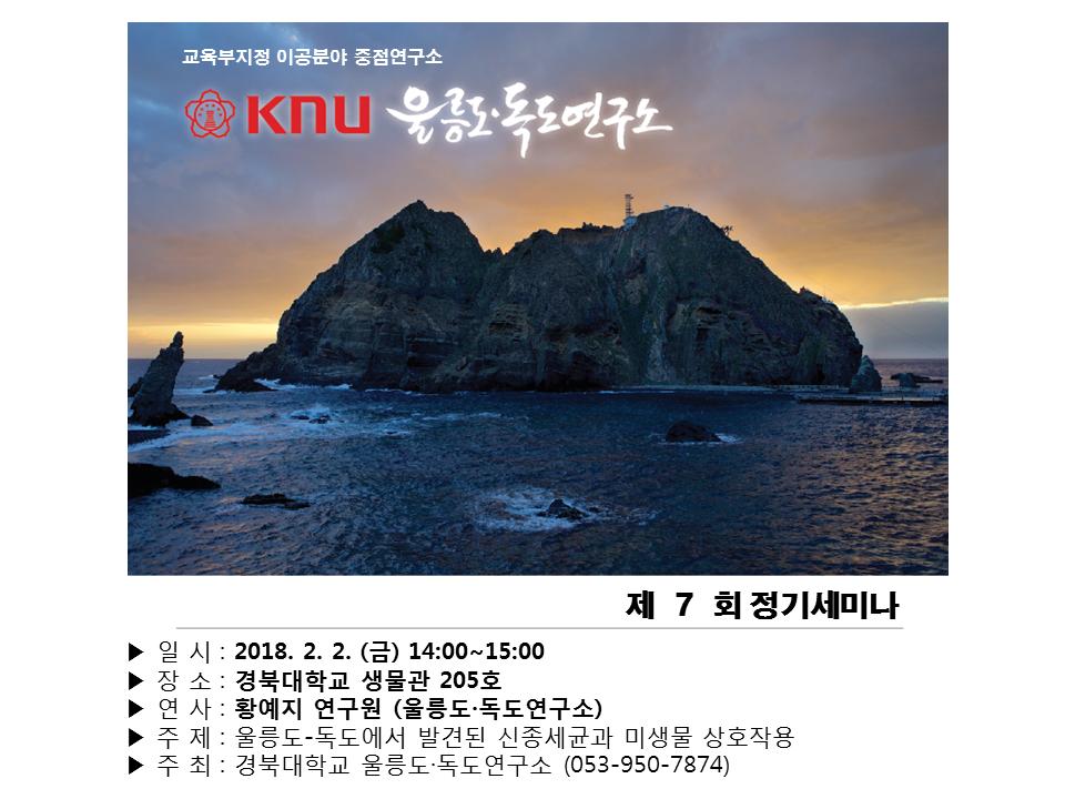 울릉도·독도연구소 제7회 정기세미나